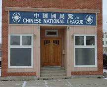 Kuo Min Tang (Chinese National League) Building Provincial Historic Resource, Lethbridge (2006); Alberta Culture and Community Spirit, Historic Resources Management