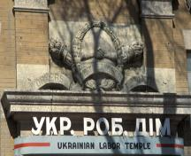 "View of entablature featuring the words ""WORKERS OF THE WORLD UNITE"" on the Ukrainian Labor Temple, Winnipeg, 1994; Historic Resources Branch, Manitoba Culture, Heritage and Tourism, 1994"